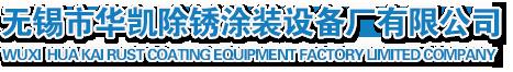 无锡市【必发365vip】除锈涂装设备厂有限公司